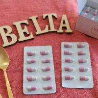 ベルタプエラリアの効果と口コミを徹底分析!本当に効くバストアップサプリはこれ